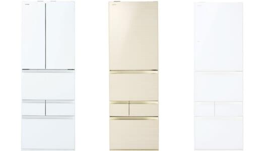 東芝の冷蔵庫「VEGETA」値段が違うと何が違う? 価格帯別3モデル、家電のプロが徹底比較!