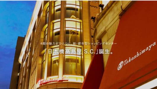 「日本橋髙島屋S.C.」新館がオープン! 114もの新店舗が揃う都市型商業施設に期待の声