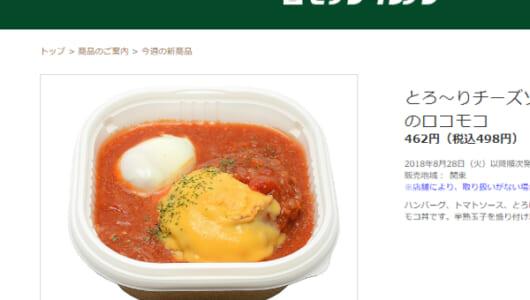 ビジュアルも味もお店クオリティ!! セブンの新作「ロコモコ」がネット上の口コミで大人気!