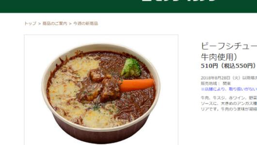 「温野菜ってスゴく珍しい」 ファミマから温めて食べる新作サラダが新登場!