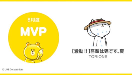 【LINEスタンプ月間ランキング】8月度のMVPは!?「金色のガッシュベル!!」で有名な雷句誠さんもランクイン!