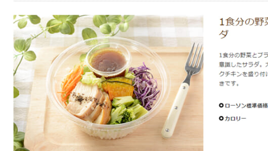「間違いなくパスタサラダ界の革命児になる」 ローソンから新作「1食分の野菜が摂れる! ブランパスタサラダ」新登場!