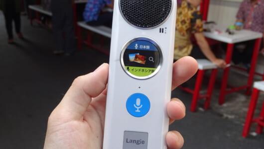 言語学習用にすすめたい! 学習機能付き翻訳機「Langie」実機レポ in インドネシア
