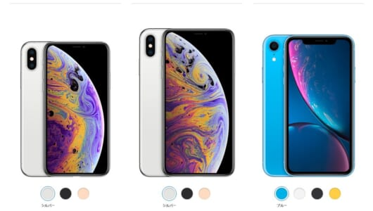 iPhone XS/XS Max/XRにまつわる全数字を現行iPhoneと比べてみた!
