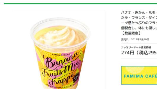 """100億個の""""シールド乳酸菌""""も配合! 5種類の果汁が入ったファミマの新作フラッペが大人気!"""