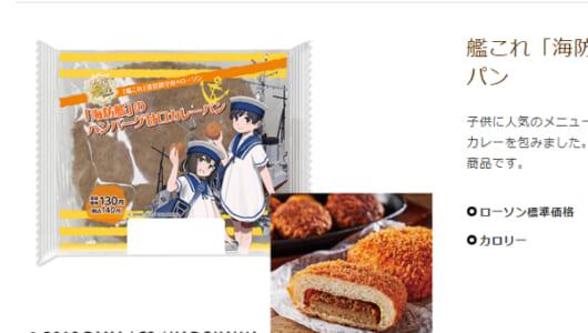 「カレーは脇役に徹している一風変わったカレーパン」 アニメ「艦これ」コラボ商品がローソンに新登場!