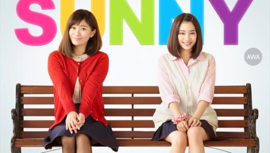 映画『SUNNY』公開記念!大根仁監督作の関連楽曲プレイリスト AWAで公開