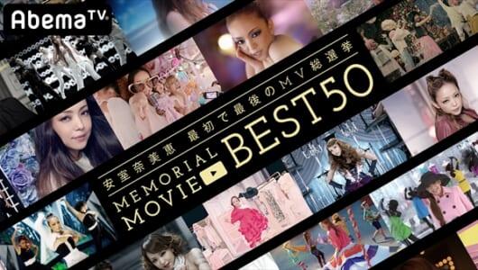 安室奈美恵のMV総選挙&アンコールライブ AbemaTVで9・16放送