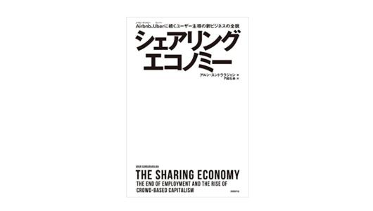 「子ども食堂」「Reduce Go」など日本で広がり始めた「食」のシェアリングエコノミー――『シェアリング・エコノミー』