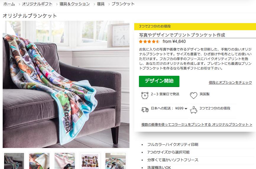 """↑「写真ギフト」のサイトから商品を選びます。アイテムカテゴリーはもちろん、""""贈る相手別""""や""""イベント別ギフトアイディア""""から探すこともできます。商品を選んだら""""デザイン開始""""を押しましょう"""