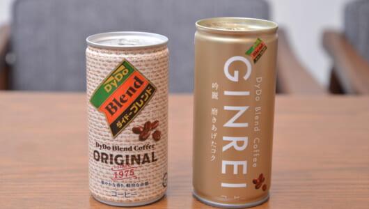 「缶コーヒー=甘ったるい」派の常識を覆す意欲作登場! 「ダイドー」の新製品、攻めてます。