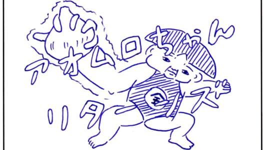 連載漫画「あおむろちゃん リターンズ」Vol.24「たまねぎ」
