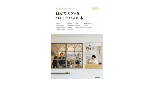 あのカフェが、お客さんの心を離さないヒミツとは――『自分でカフェを作りたい人の本』
