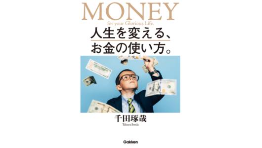 お金持ちになるために切り捨てるべき人間関係を見分ける4つのテクニック ──『人生を変える、お金の使い方。』