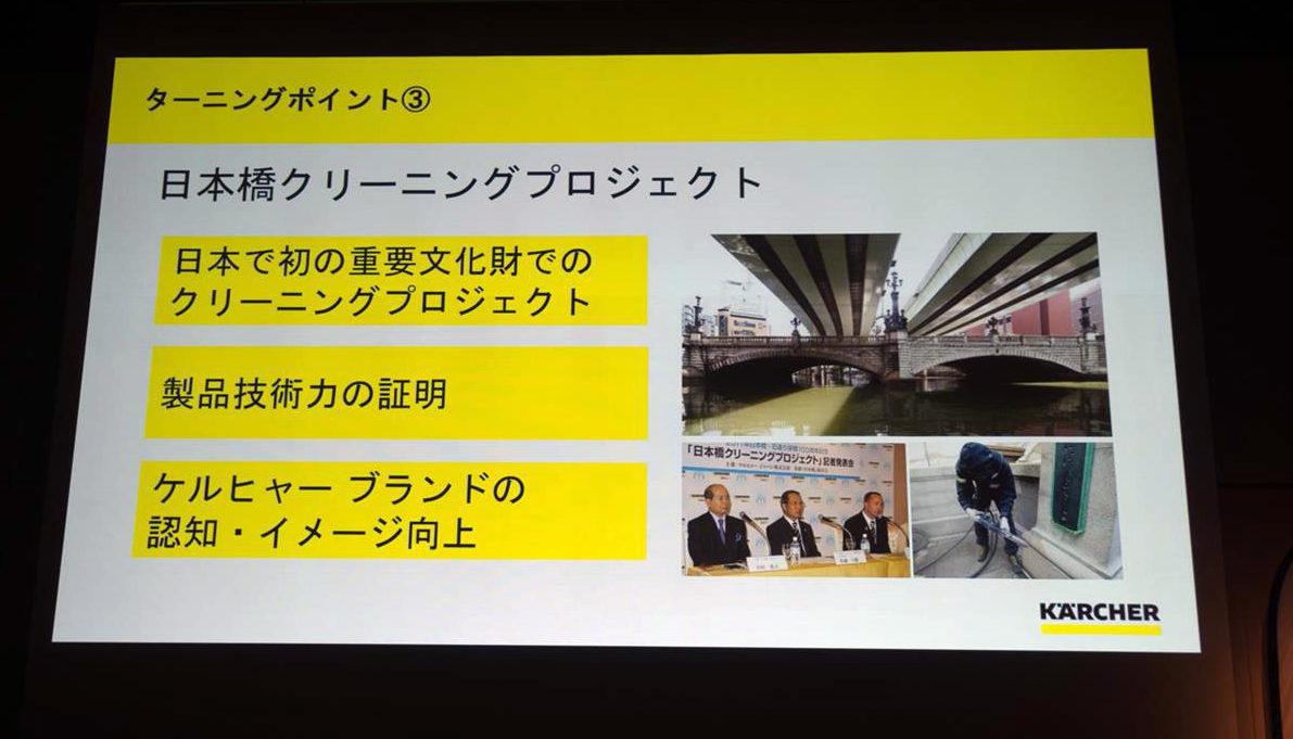 2c2d6b8ef7141 最後のターニングポイントが、③「日本橋クリーニングプロジェクト」です。これは、日本で初めて「日本橋」という重要文化財をクリーニングすることで、製品技術力の  ...