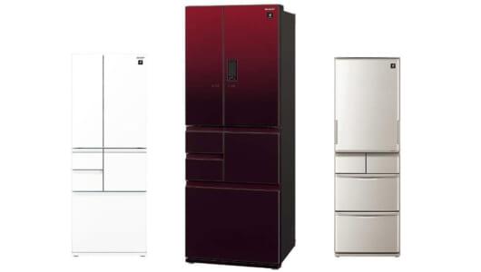 シャープの冷蔵庫、値段が違うと何が違う?  価格帯別3モデル、家電のプロが徹底比較!