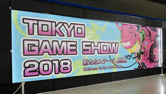 ゲーム界の最新トレンド早わかり!! 「東京ゲームショウ2018」を5つのポイントで分析