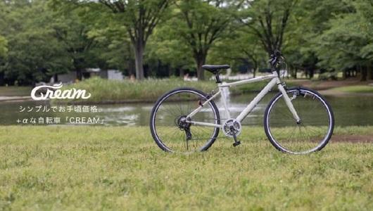 ネット通販専用! 1万円台で買えるお手ごろ自転車「Cream」シリーズ4モデル登場