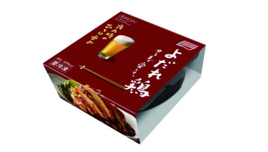 【冷凍食品ジャーナリスト厳選】お酒好きに絶対食べて欲しい簡単レンチン「冷食」