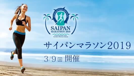 「サイパンマラソン2019」エントリー受付開始! マリアナブルーの海を眺めながら爽快に走ろう!!