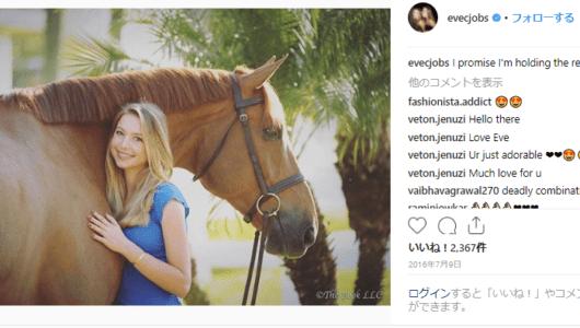 スティーブ・ジョブズの愛娘イブの近況。恋愛よりも馬にぞっこん