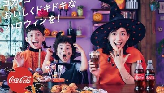 綾瀬はるかがコカ・コーラのハロウィンサプライズマジックに仰天「これは盛り上がること間違いなし!」