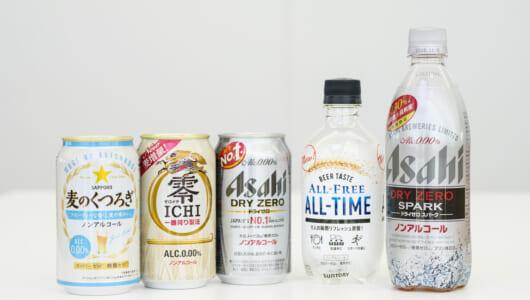 """あえての""""ノンアル派""""が急増中! プロが教える「ノンアルコールビール」の選び方"""