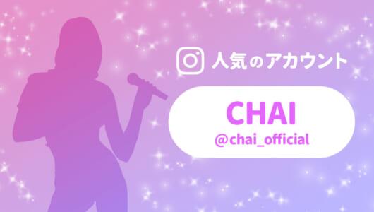 なにもかもが規格外⁉ニュー・エキサイト・オンナバンド「CHAI(チャイ)」について調べた