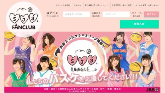 アイドル声優たちがバスケで勝負!  世界初『声優Jrバスケ3×3 SJ3.LEAGUE』メンバー紹介【前編】