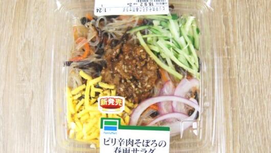 韓国風のピリ辛春雨! 食欲そそるファミマの新作「ピリ辛肉そぼろの春雨サラダ」