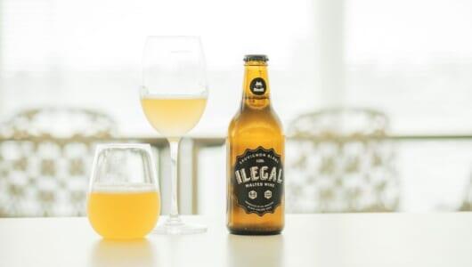 世界初のビール×ワイン飲料「イリーガル」が掟破りの美味さ!