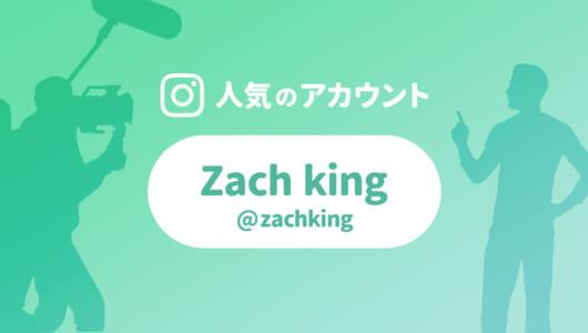 【インスタで話題の人】動く! トリックアートがすごい『Zach King(ザックキング)』