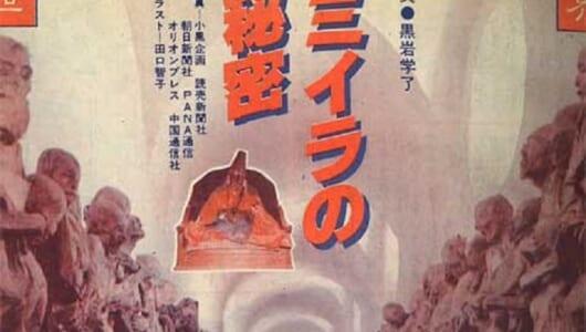 【ムー昭和オカルト回顧録】昭和の「ミイラ」ブームの根源的な謎