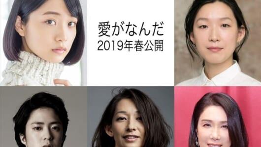 深川麻衣、若葉竜也らが岸井ゆきの主演映画「愛がなんだ」に出演決定