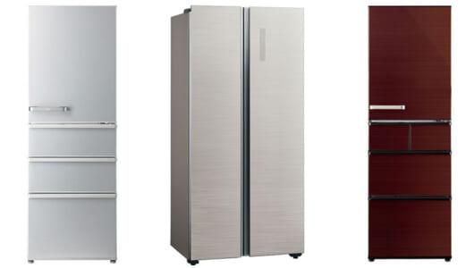 アクアの冷蔵庫、値段が違うと何が違う? 価格帯別3モデル、家電のプロが徹底比較!