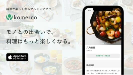 クックパッドが出した「食器とキッチン雑貨」のECアプリの品揃えが◎! 料理好きは一度見てほしい