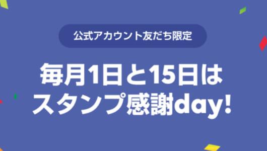 LINEスタンプは毎月1日か15日に買いましょう!! スタンプ買う度に5LINEポイントゲット!