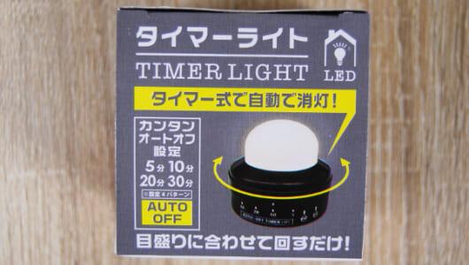 目盛りを合わせるだけで自然に消灯! コンパクトなサイズで使いやすい100均グッズ「タイマーライト」