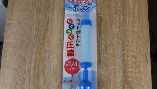 ペットボトルを一瞬で圧縮! ポンプを引くだけで使いこなせるダイソー便利アイテム「ペチャンコポンプ」