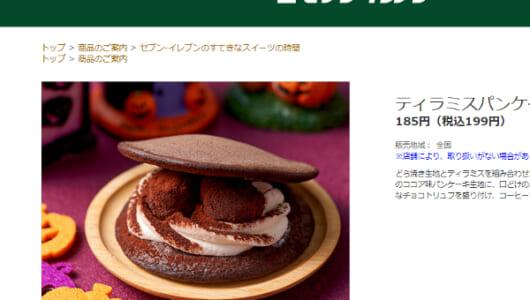 セブンからスイーツファンを虜にする究極の和洋折衷スイーツ「ティラミスパンケーキどら」新発売!