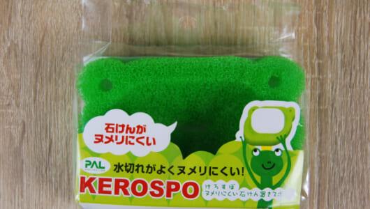 """石鹸の""""ヌメヌメ感""""とおさらば! 水はけ抜群のスポンジ素材を使用した100均アイテム「KEROSPO」"""