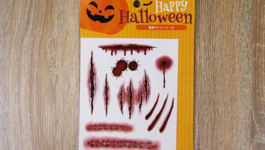 ハロウィンのコスプレにお困りの方へ! 簡単に傷口メイクができる100均グッズ「傷跡タトゥーシール」