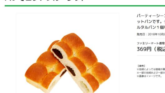 「なかなか面白いパンを出してきたな…」 ファミマがパーティーにピッタリな「パンでロシアンルーレット」新発売!