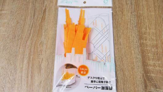 電気を使わず加湿ができるエコ仕様! 東京の街並みを再現した100均グッズ「ペーパー加湿器」