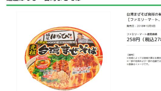 お店レベルのクオリティ? 台湾まぜそば発祥「麺屋はなび」監修の新作カップ麺がファミマに新登場!