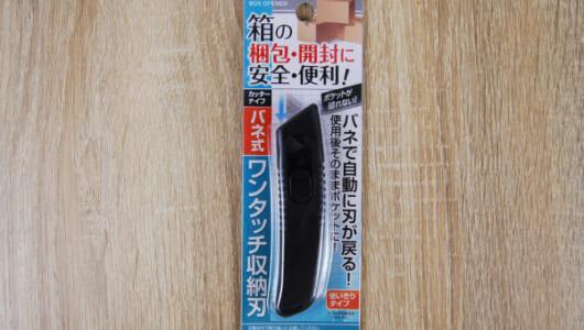 刃が自動で収納されるカッター!? 小さい子どもがいても安心な100均アイテム「ワンタッチ収納刃」