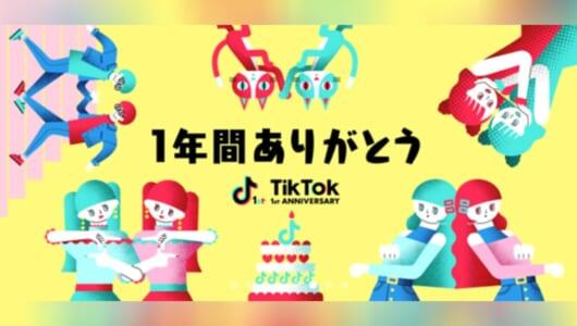 TikTokが1周年!!感謝の気持ちを込めてキャンペーンを開催☆