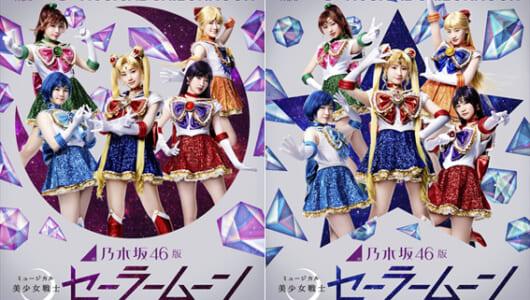 乃木坂46版ミュージカル「美少女戦士セーラームーン」BD&DVD化決定