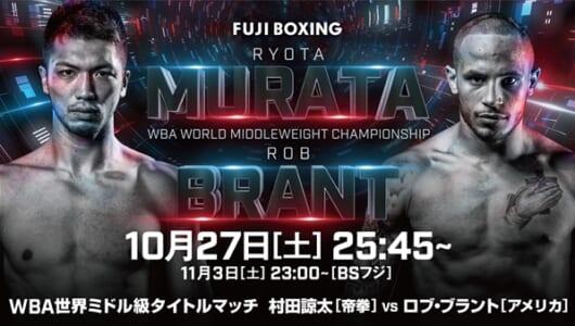 聖地・ラスベガスで大一番『WBA世界ミドル級選手権・村田諒太×ブラント』10・27放送