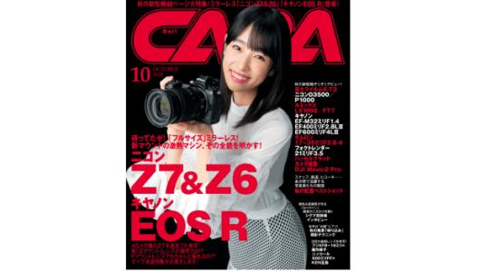 結局、 デジカメは画素数が多いほうがいいの?――『CAPA 2018年10月号』